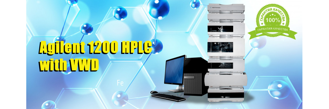 Agilent 1200 HPLC with VWD